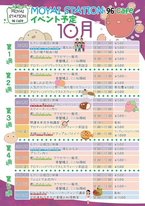 10月MOYAIステーション通信_02