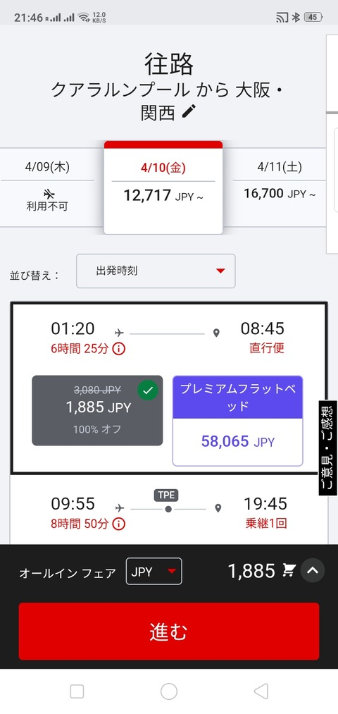 Screenshot_20200306-214650