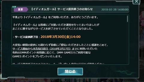 20180303-030945