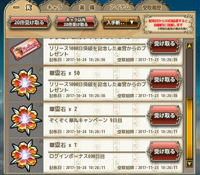 花騎士00