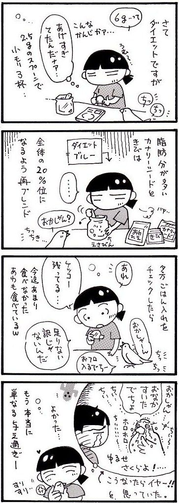 22 続・ダイエット