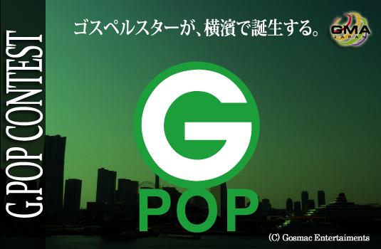 gpop_BIG