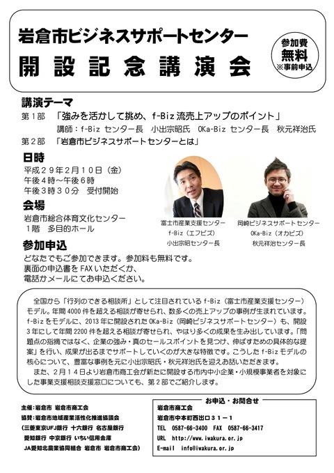 2月14日(火)岩倉市ビジネスサポートセンター開設です!!