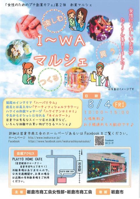 8月4日(金)女性の創業支援第2弾「I~WAマルシェ」開催