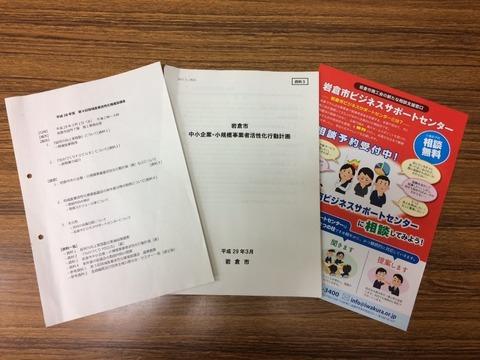 岩倉市の中小企業・小規模事業者活性化行動計画