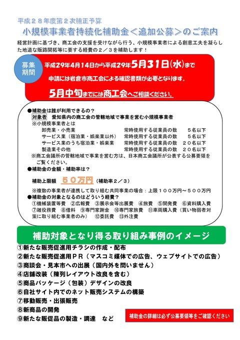 5月10日・11日 小規模事業者持続化補助金個別相談会を開催します!!