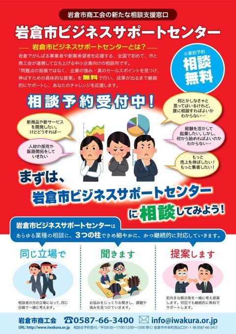 岩倉市ビジネスサポートセンター相談申込み受付中です!!