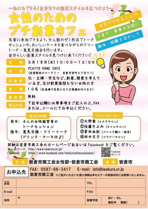 女性のためのプチ創業カフェ、申込者絶賛募集中!!!