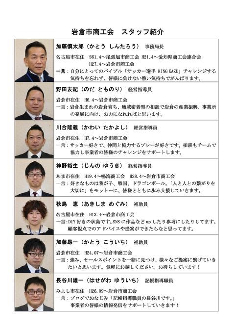 改めまして岩倉市商工会のスタッフを紹介します!