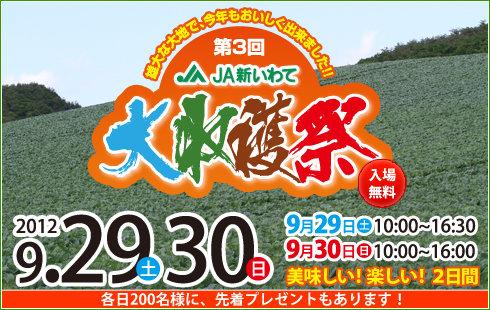 20120914_syuukaku