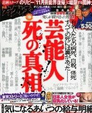 実話ナックルズ2012-10