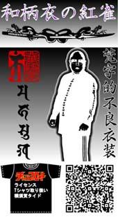 横須賀被服