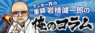 iwahashi_290