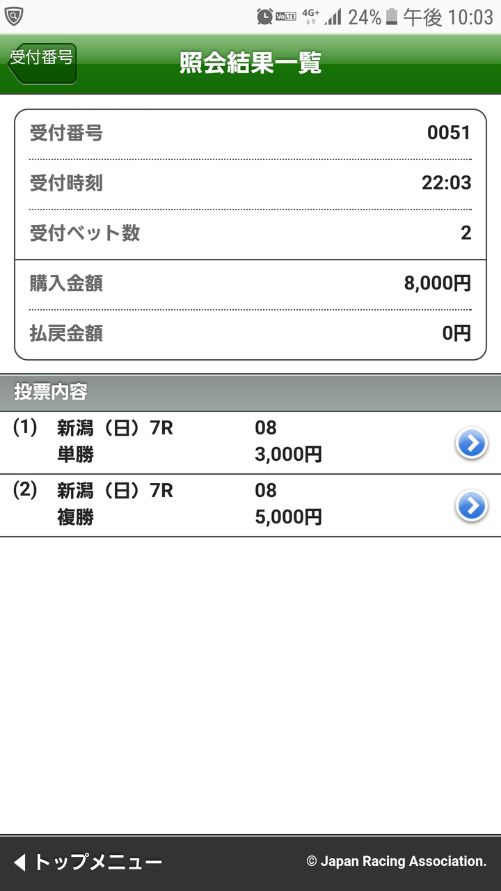 Screenshot_20170812-220343
