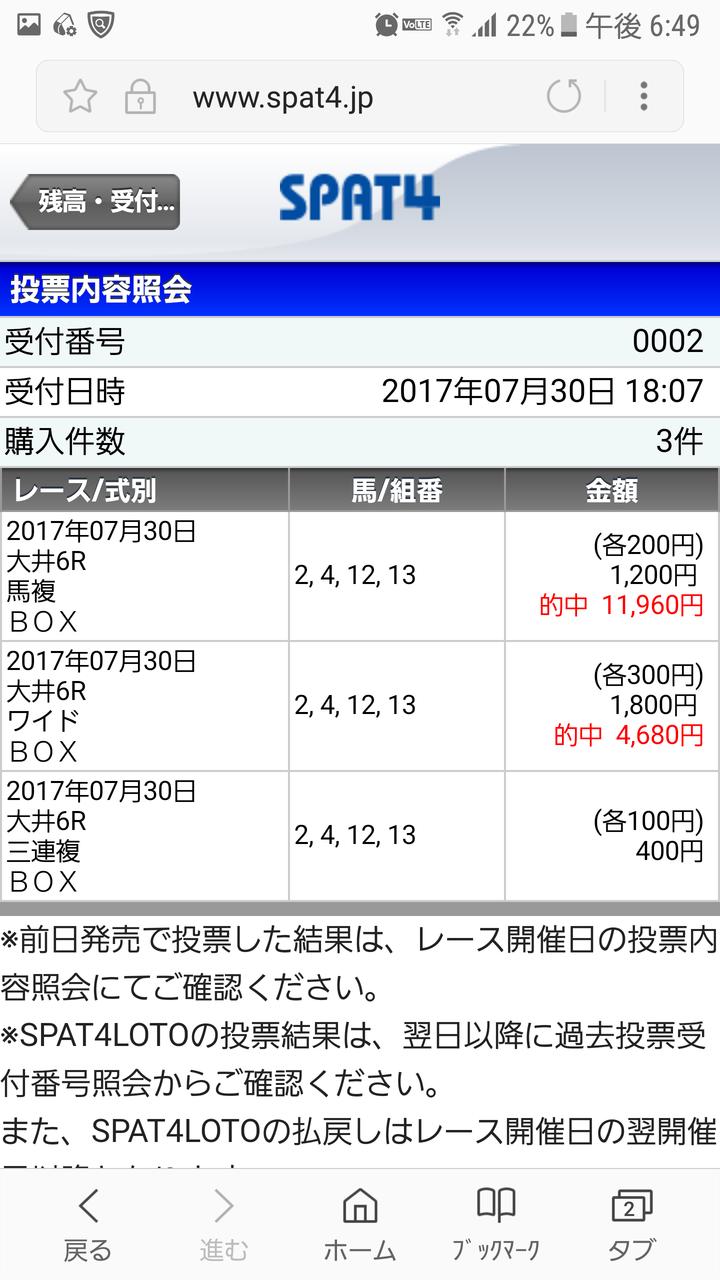 Screenshot_20170730-184916