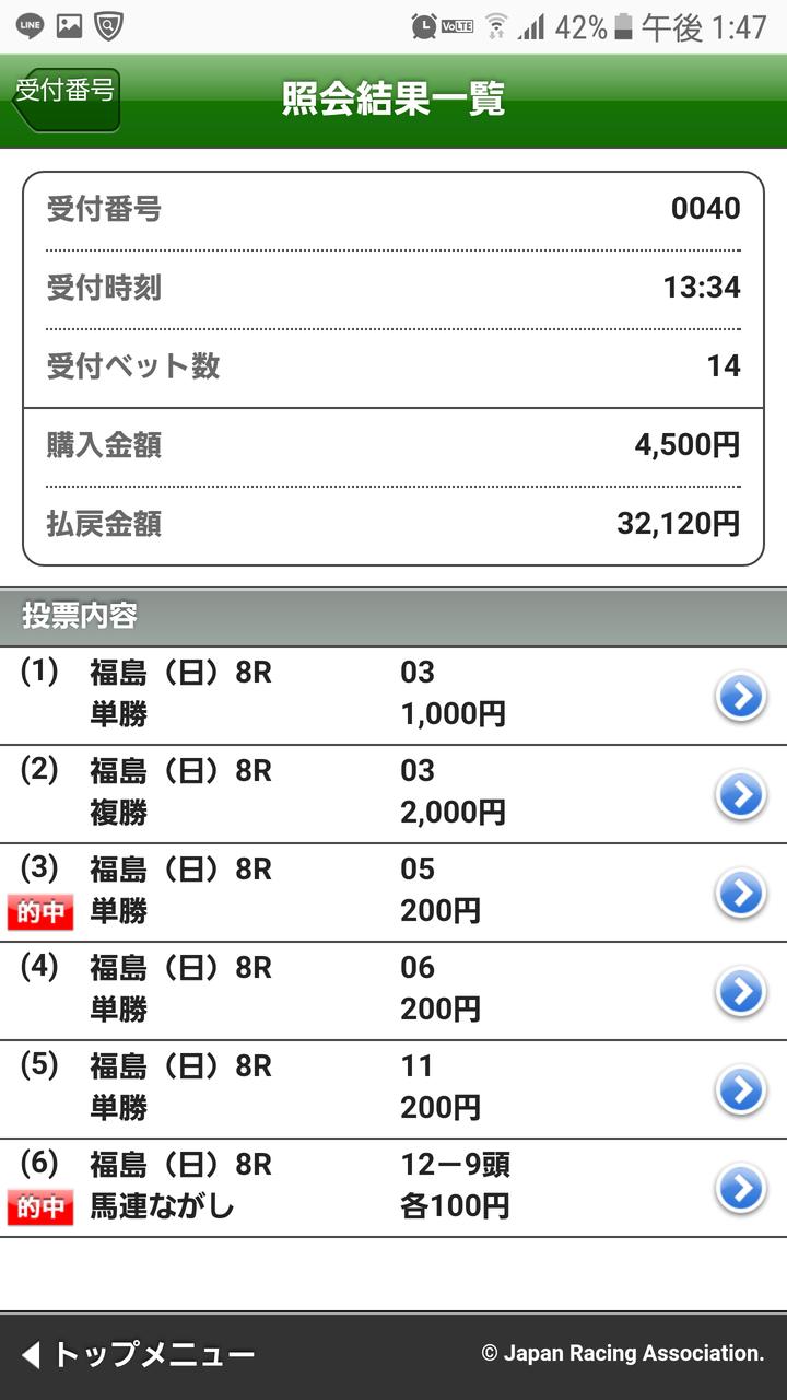 Screenshot_20180422-134738