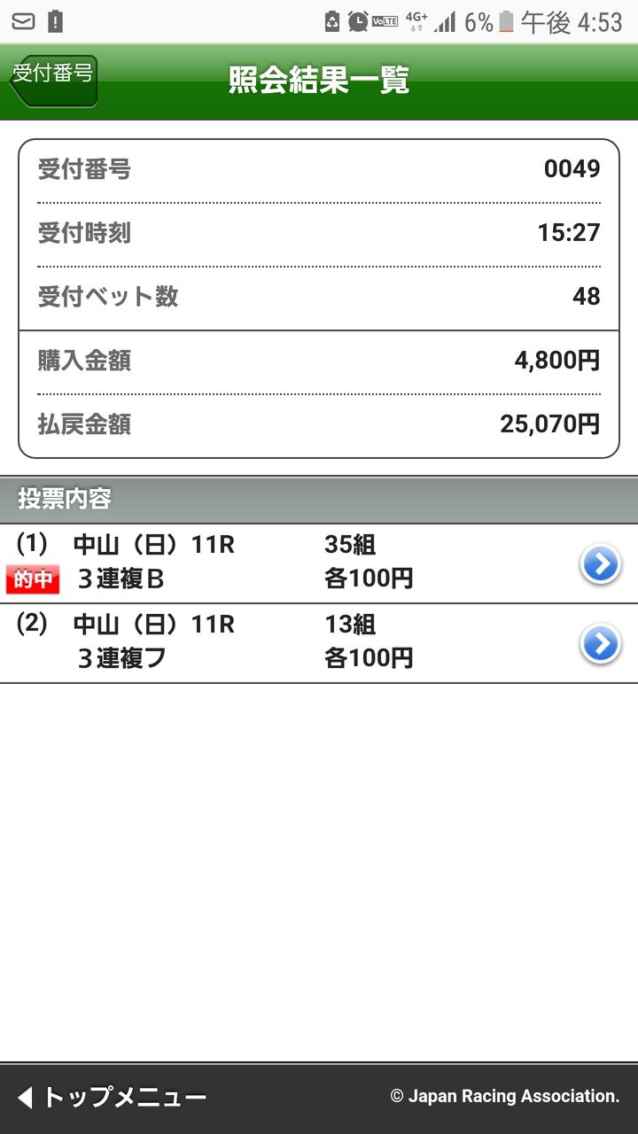 Screenshot_20190106-165352