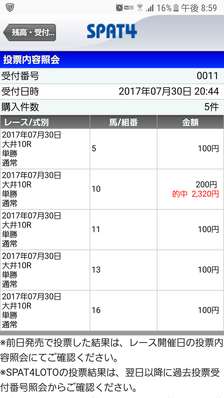 Screenshot_20170730-205949