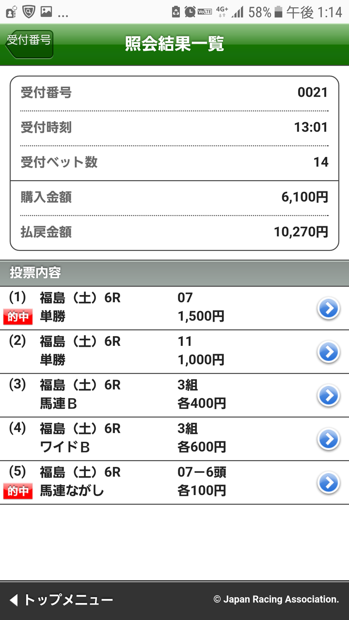 Screenshot_20180714-131417
