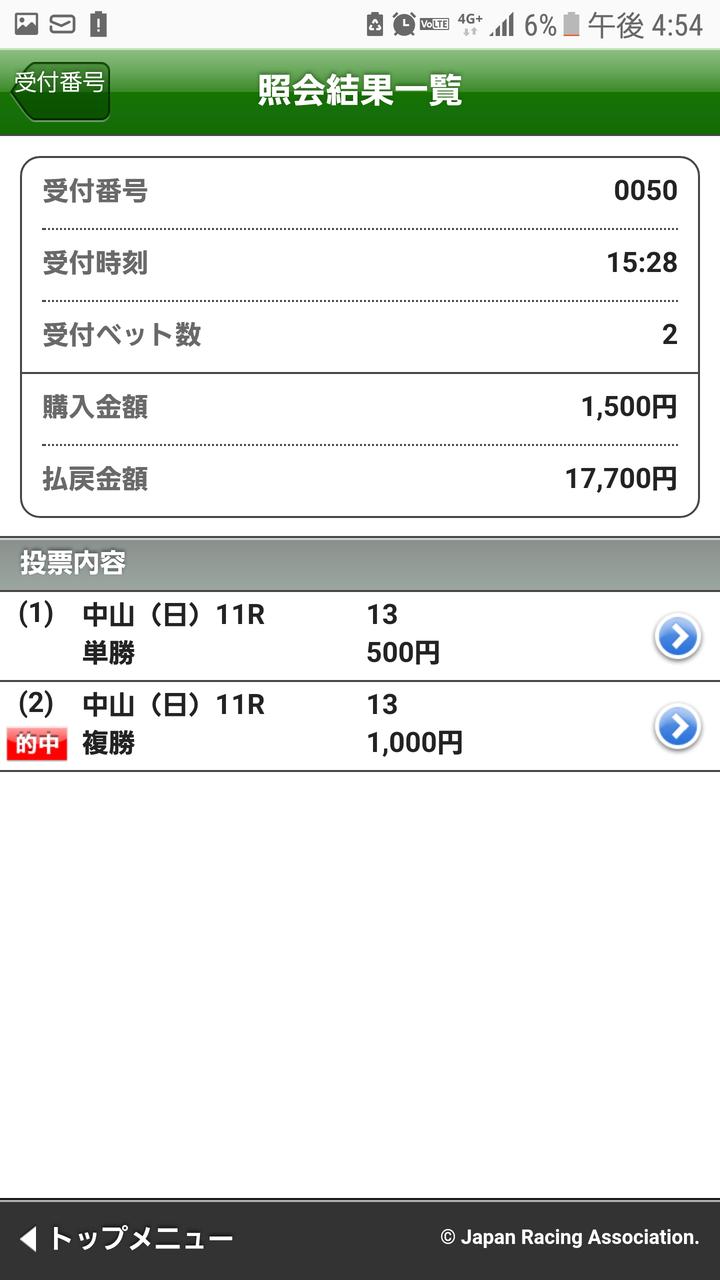 Screenshot_20190106-165409