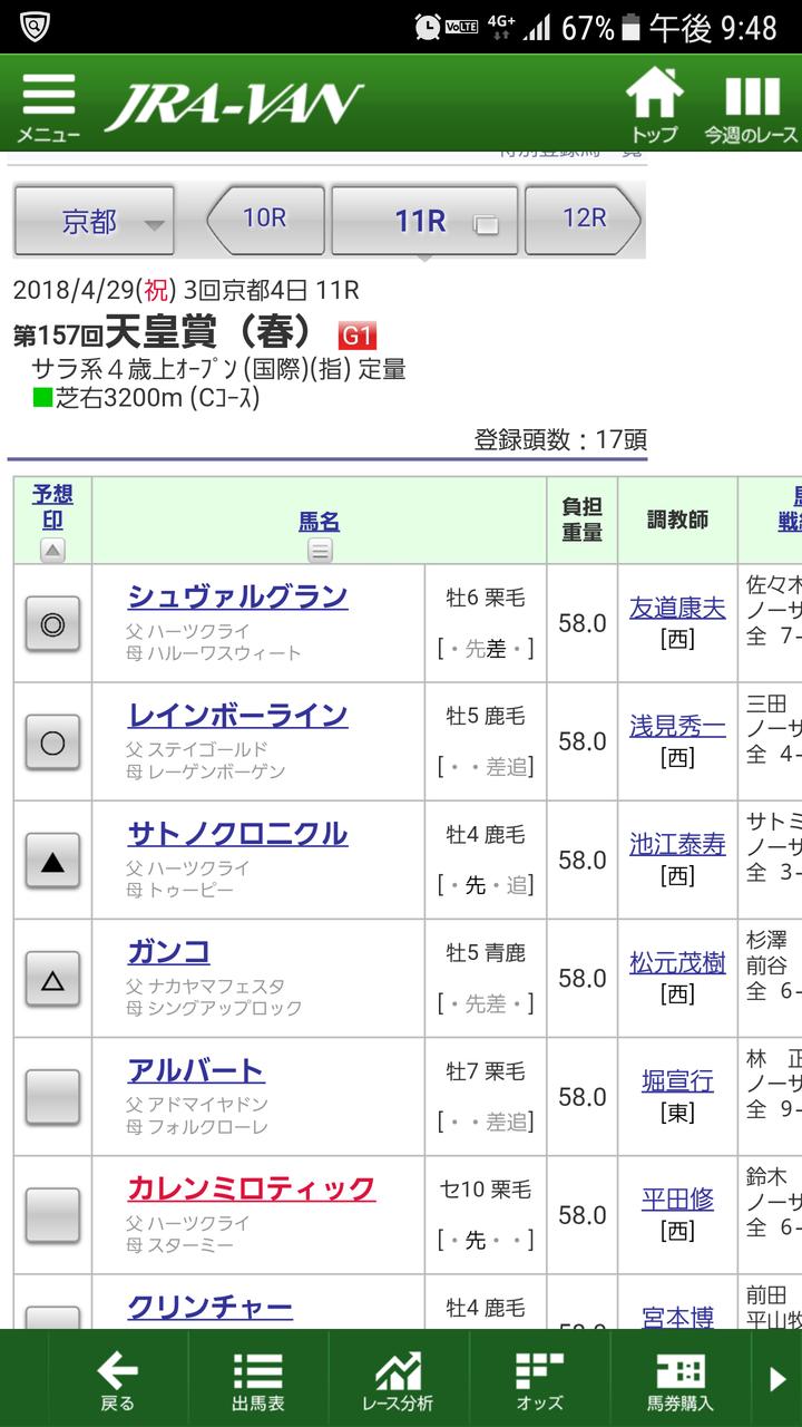 Screenshot_20180423-214842