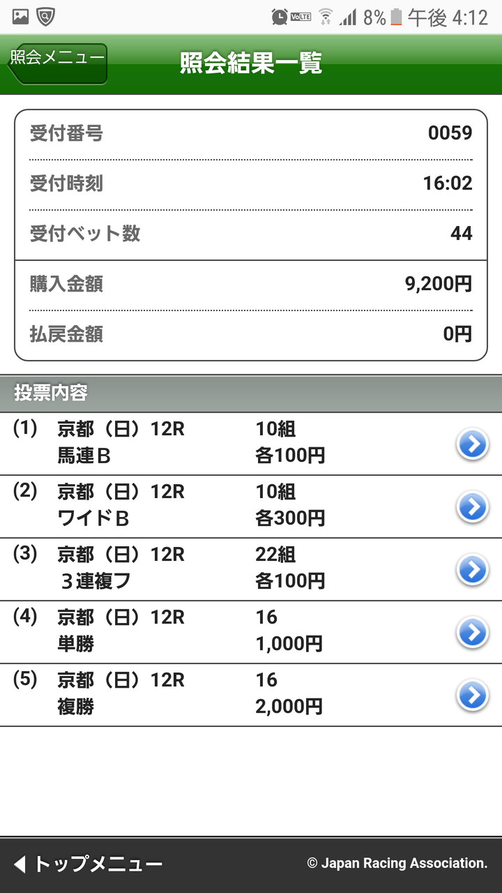 Screenshot_20180422-161257