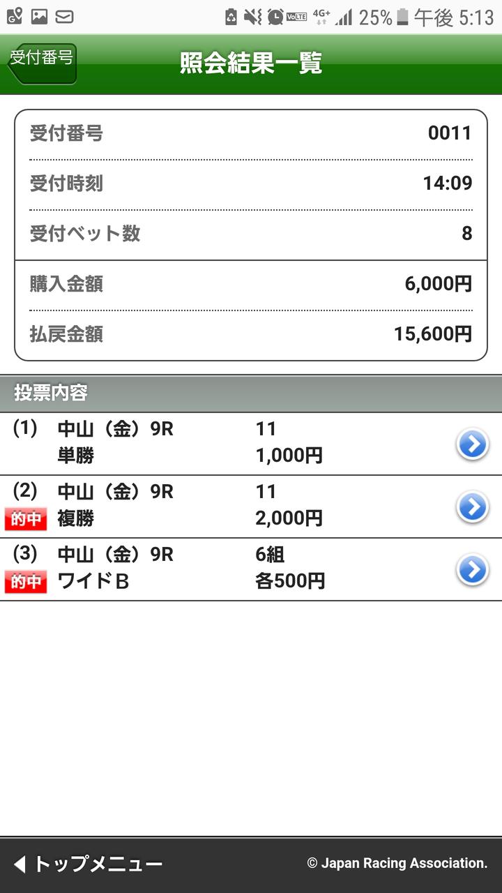 Screenshot_20181228-171333