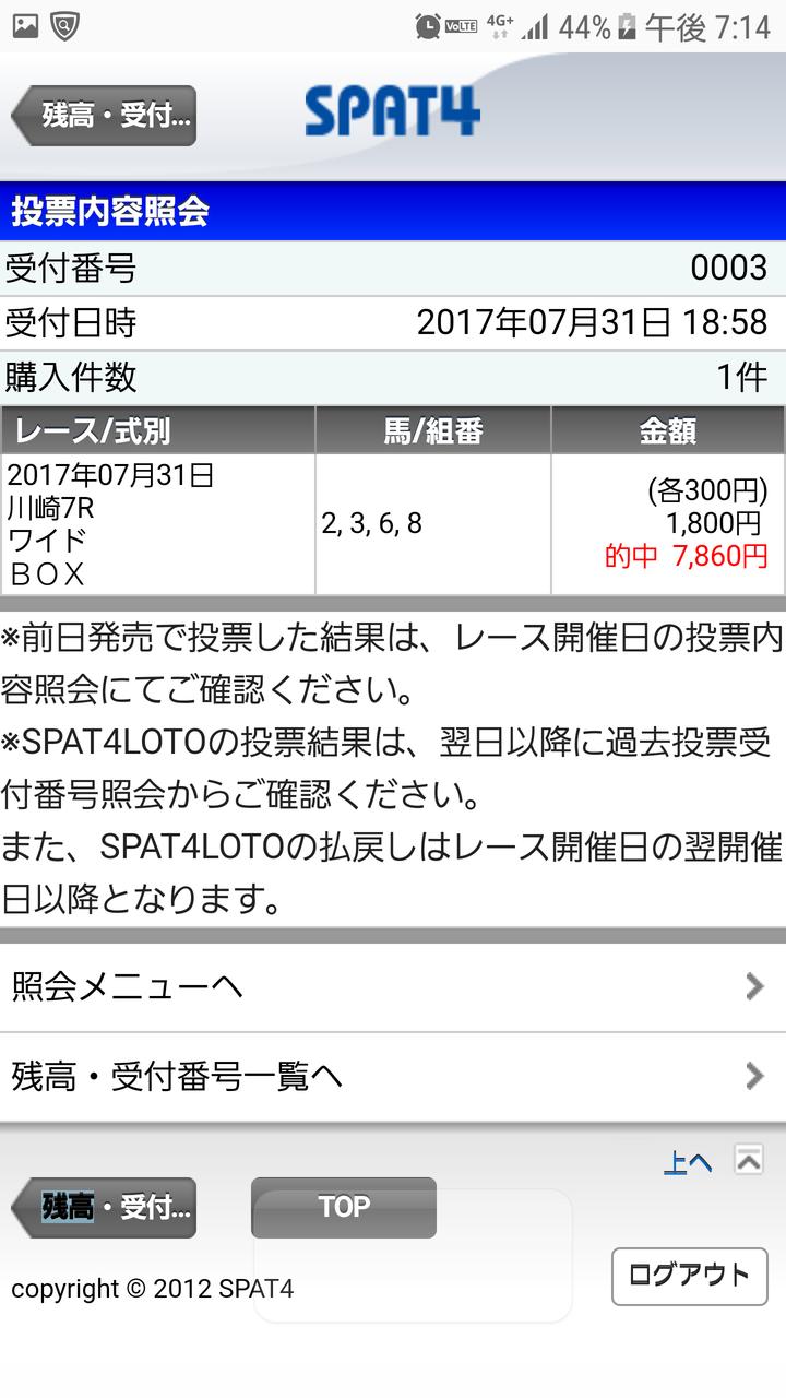 Screenshot_20170731-191453