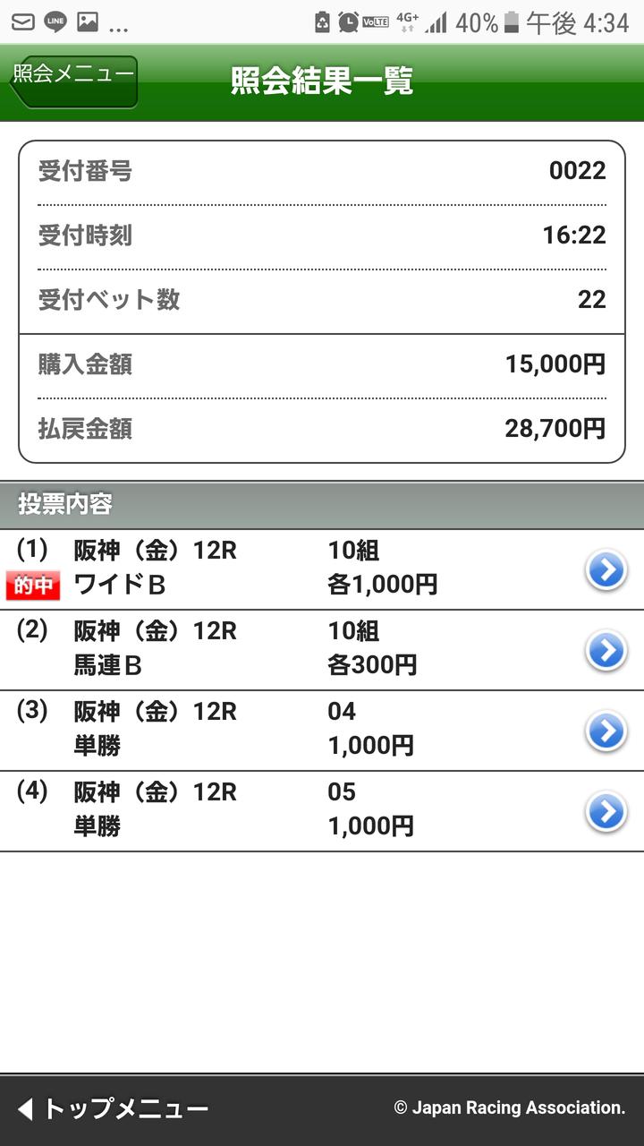 Screenshot_20181228-163415