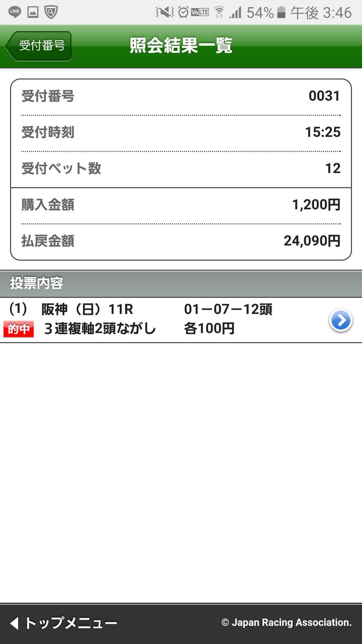 Screenshot_20160612-154622