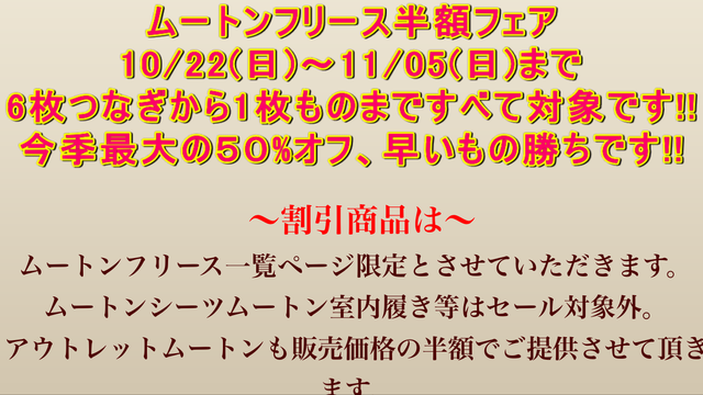 ムートンお悩み解決隊ブログ