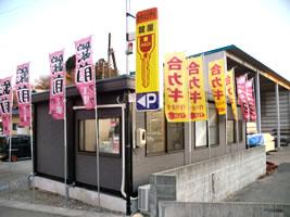(有)いのい・店舗外観2