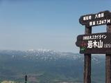 2014_0519今日の岩木山0021