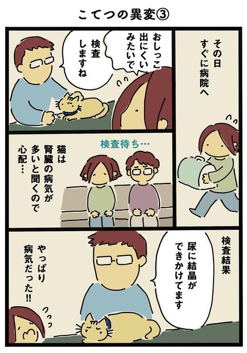 iwako_cat_290