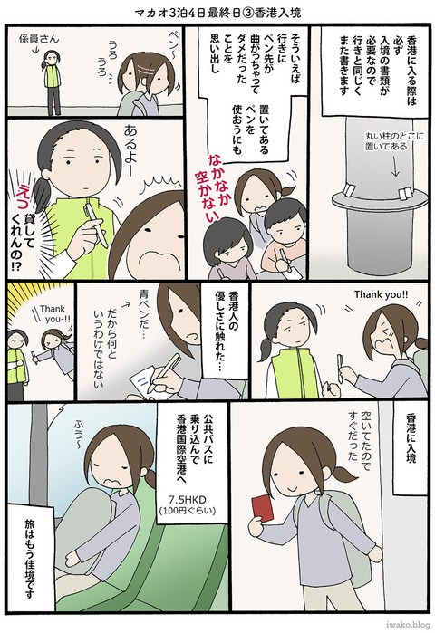 iwako_02_55