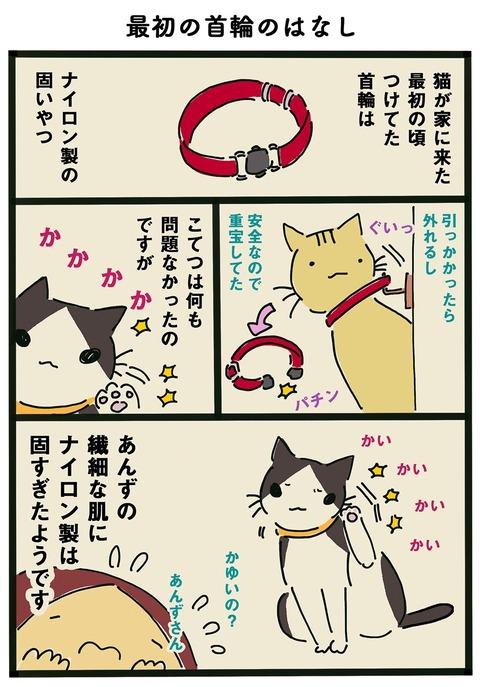 iwako_cat_356