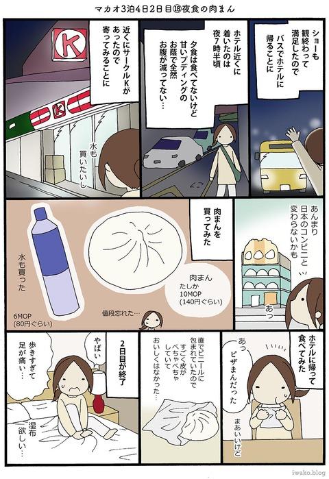 iwako_02_41