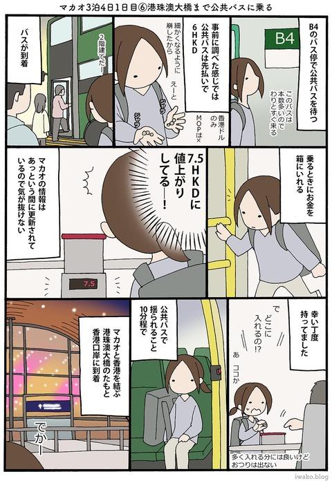 iwako_02_17