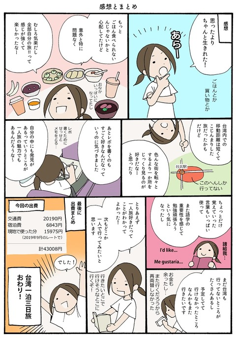 iwako_01_28