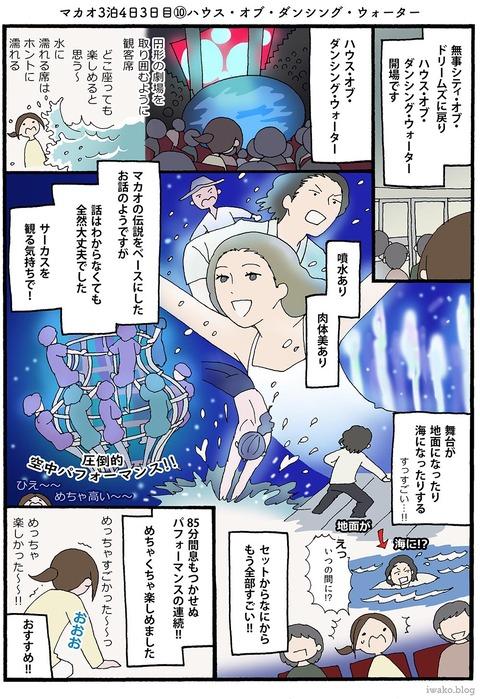 iwako_02_51