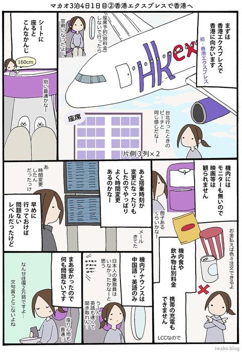 iwako_02_13