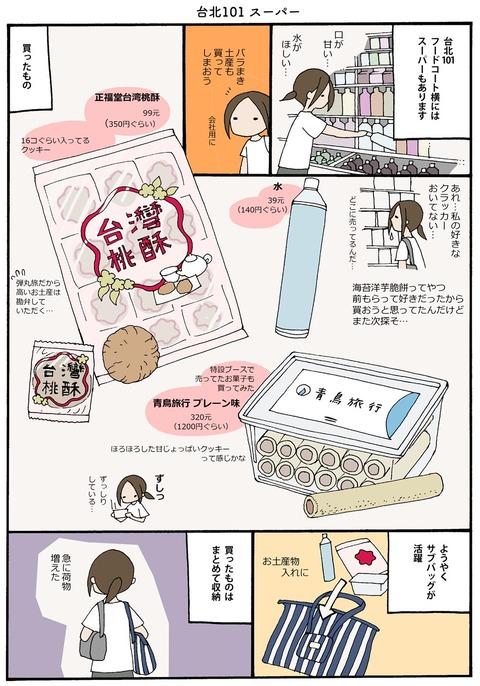 iwako_01_23