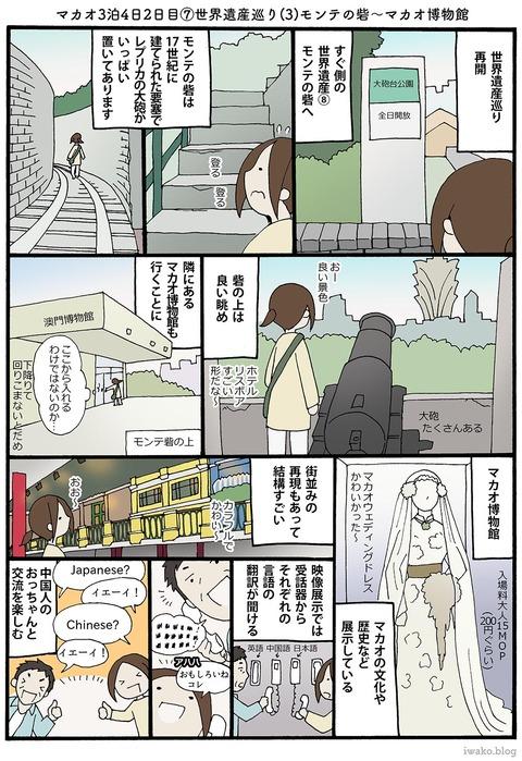 iwako_02_30