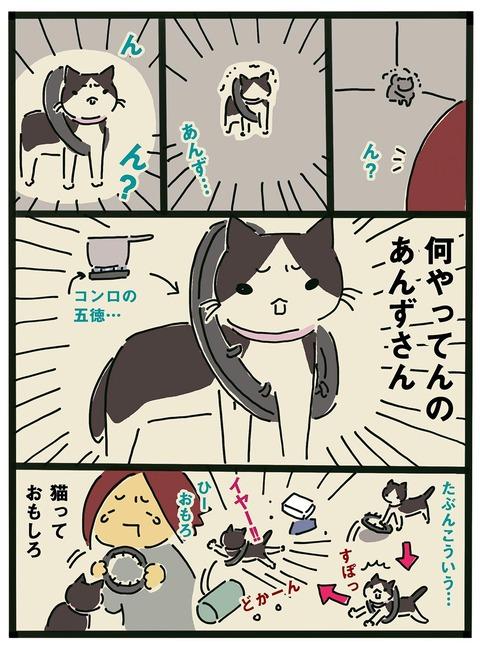 iwako_cat_360_2