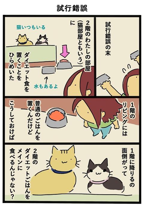 iwako_cat_413
