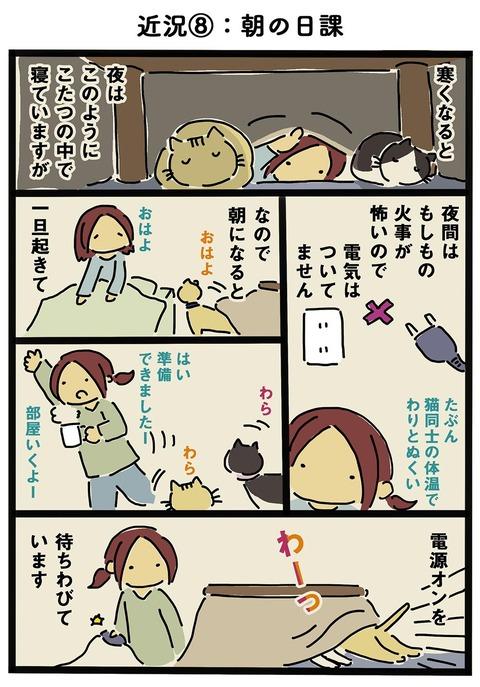 iwako_cat_122