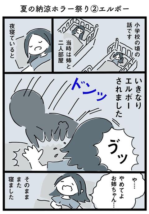 iwako_03_02_1