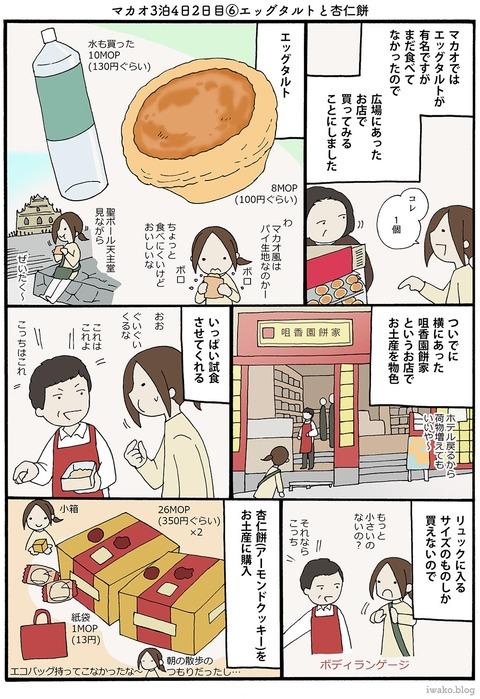 iwako_02_29