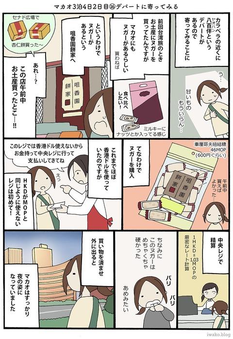 iwako_02_39