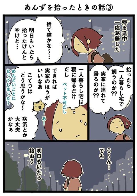 iwako_cat_152